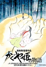 The Tale of Princess Kaguya / The Tale of the Bamboo Cutter