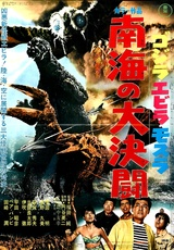 Godzilla Versus the Sea Monster / Ebirah, Horror of the Deep