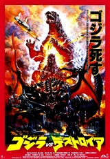 Godzilla vs. Destoroyah / Godzilla vs. Destroyer