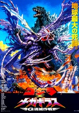 Godzilla vs. Megaguirus / Godzilla X Megaguirus: The G Extermination Command