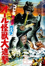 Godzilla's Revenge / All Monsters on Parade / Minya: The Son of Godzilla