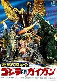 Godzilla on Monster Island / Godzilla vs. Gigan