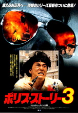 Police Story 3: Supercop