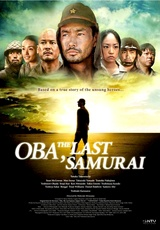 Oba: The Last Samurai / Battle of the Pacific