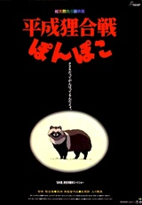 Pom Poko / The Raccoon War