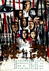 Ghost Stories / Kwaidan